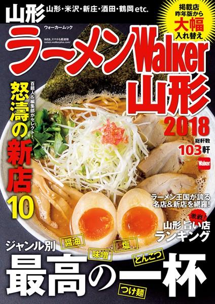 ラーメンWalker山形 2018