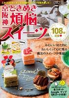 京阪神ときめき煩悩スイーツ 関西ウォーカー特別編集