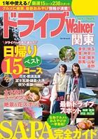 ドライブWalker関東