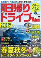 関西日帰りドライブWalker 2018-19 KansaiWalker特別編集