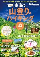 東海の山登り&ハイキング 2018-2019 最新版