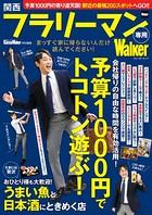 関西フラリーマン専用Walker 関西ウォーカー特別編集