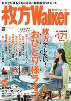 枚方ウォーカー