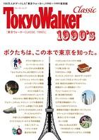 東京ウォーカー CLASSIC