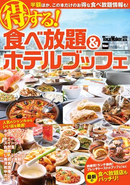 TokaiWalker特別編集 得する!食べ放題&ホテルブッフェ