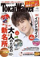 TokaiWalker東海ウォーカー 2018年 vol.1