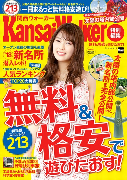 無料&格安で遊びたおす! KansaiWalker特別編集