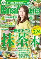 KansaiWalker特別編集一冊まるごと抹茶本