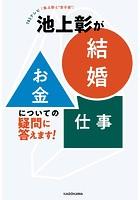 TBSテレビ「池上彰と'女子会'」 池上彰が「結婚」「お金」「仕事」についての疑問に答えます!