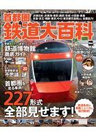 首都圏鉄道大百科