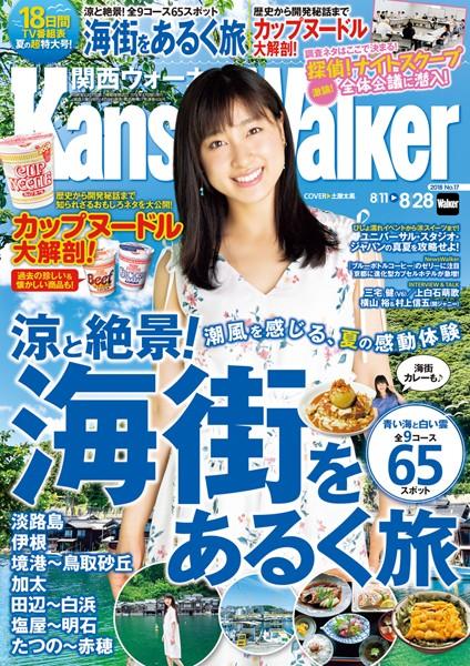 KansaiWalker関西ウォーカー 2018 No.17