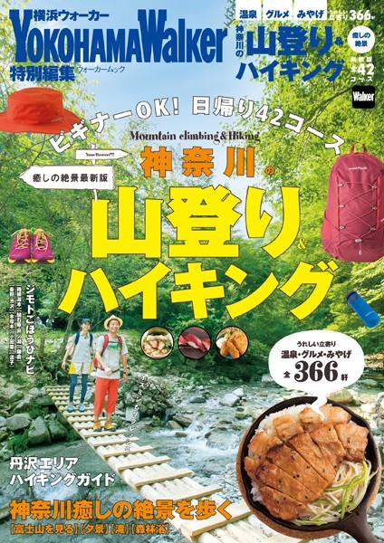神奈川の山登り&ハイキング 癒しの絶景最新版