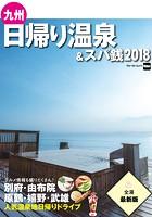 九州日帰り温泉&スパ銭 2018