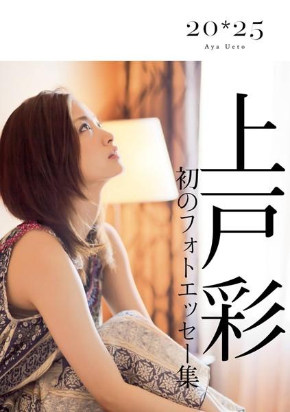 上戸彩 20・25〜History〜