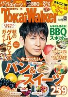 TokaiWalker特別編集 まるごと1冊おいしい秋 SP号