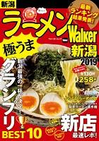 ラーメンWalker新潟 2019
