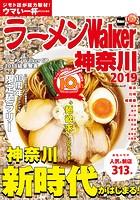 ラーメンWalker神奈川 2019