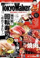 月刊 東京ウォーカー 2018年11月号【無料試し読み版】