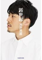新世界【先行配信無料特別版】