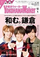 YokohamaWalker横浜ウォーカー 2018 冬