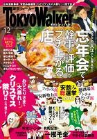 月刊 東京ウォーカー 2018年12月号【無料試し読み版】