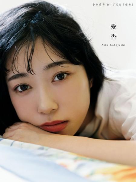 小林愛香 1st写真集「愛香」