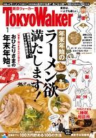 月刊 東京ウォーカー 2019年1月号【無料試し読み版】