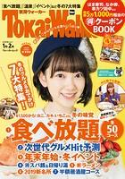 TokaiWalker東海ウォーカー 2019年 vol.1