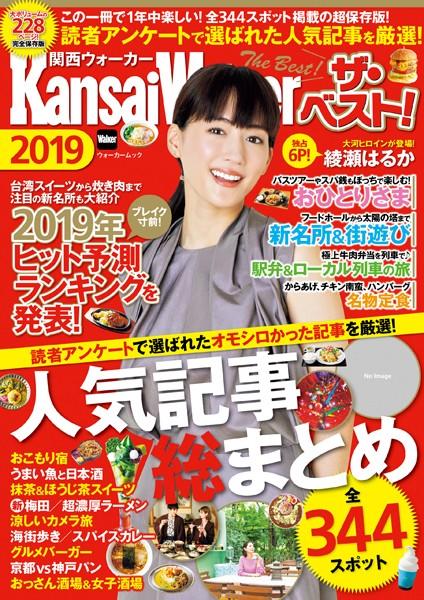 関西ウォーカー ザ・ベスト! 2019