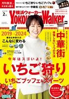 YokohamaWalker横浜ウォーカー 2019年2月号