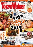 月刊 東京ウォーカー 2019年2月号【無料試し読み版】