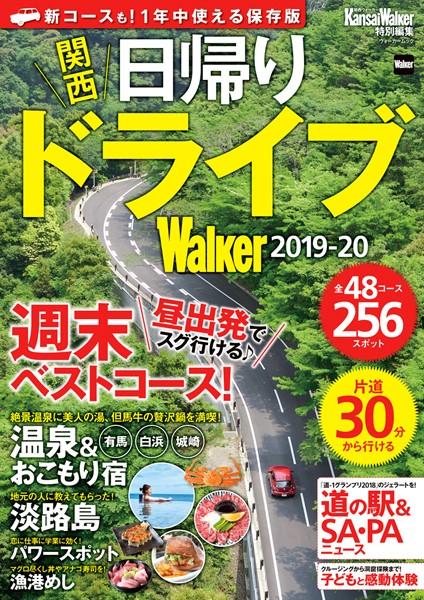関西日帰りドライブWalker 2019-20