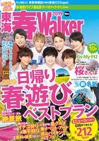 東海春Walker 2019