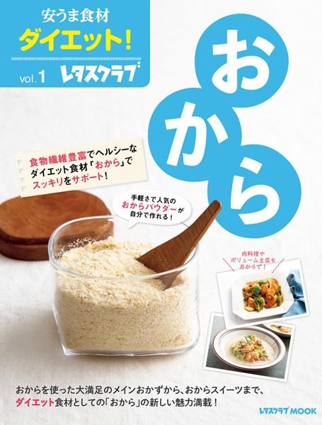 安うま食材ダイエット! vol.1 おから