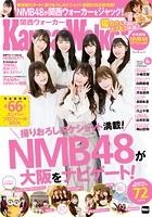 KansaiWalker特別編集 NMB48スペシャル!