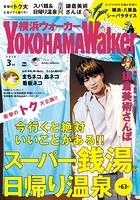 YokohamaWalker横浜ウォーカー 2019年3月号