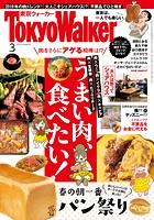 月刊 東京ウォーカー 2019年3月号【無料試し読み版】
