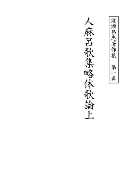 渡瀬昌忠著作集 第一巻 人麻呂歌集略体歌論上