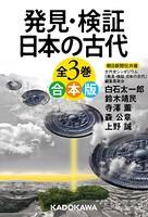 発見・検証 日本の古代 全3巻 合本版