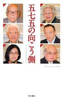五七五の向こう側 神奈川大学全国高校生俳句大賞20回記念