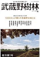 武蔵野樹林