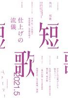 雑誌『短歌』