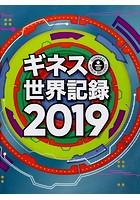 ギネス世界記録 2019