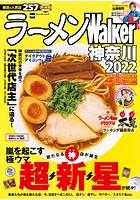ラーメンWalker神奈川
