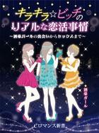 er-キラキラ☆ビッチのリアルな恋活事情 〜酒豪ガールの出会いからセックスまで〜