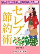 er-セレブ☆節約術 ラクして暮らしが豊かになる30の習慣