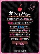 しげみツイート本