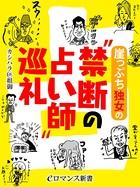 er-崖っぷち独女の'禁断の占い師'巡礼