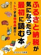 er-ふるさと納税が気になったら最初に読む本 〜トクする特産品紹介〜