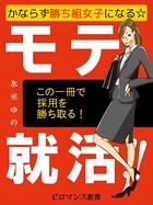 er-かならず勝ち組女子になる☆モテ就活!!